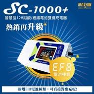 【麻新電子】SC-1000+鉛酸鋰鐵雙模充電器(充電器)