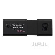 金士頓 Kingston DataTraveler 100 G3 USB3.0 隨身碟DT100G3 (32GB / 64GB / 128GB)