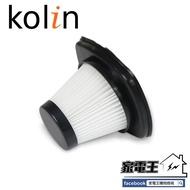 〔家電王〕原廠公司貨 KOLIN 歌林 吸塵器專用濾網 KTC-SD1926 -00 HEAP 更換 耗材 配件 替換