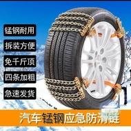 汽車防滑鍊 鐵鏈轎車面包MPV越野SUV商務車雪地泥 通用型 自動收緊T