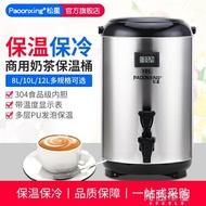 保溫桶 松星304不銹鋼大容量奶茶店專用保溫桶商用擺攤10L小型保冷奶茶桶 雙十二全館85折