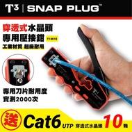 【★ 美國 T3 】● Snap Plug 穿透式 水晶頭 壓接鉗 ●免費送 10顆 穿透式水晶頭 ● RJ45 網路線