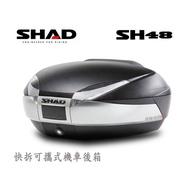 SHAD SH48 機車快拆可攜式行李箱 漢堡箱 後箱KMAX givi SH58 force DRG 彪虎 後尾箱