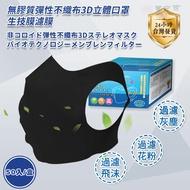 100%台灣製造 外銷款  超服貼3D立體口罩  50入/盒  黑色口罩 成人口罩 兒童口罩 立體口罩 (台灣製造 過濾平均高達95%)