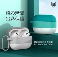 【Baseus】倍思台灣公司貨  雲彩掛勾矽膠保護套 Airpods Pro保護殼 蘋果耳機 耳機套