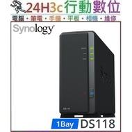 Synology 群暉科技 DiskStation DS118 網路儲存伺服器(不含硬碟) 可加購 HDD