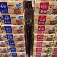 健司 健康時刻 金黃起司 奶油胚芽 餅乾 好市多 COSTCO 好市多線上購物 代購