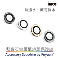 iMOS iPhone 11 鏡頭保護鏡 (贈平台霧貼) (藍寶石玻璃材質) 防潑水 簡易抗水