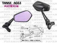TANAX AOS3 Raysave 防眩光學後視鏡 後照鏡 10mm (MT10 FZ Z1000 XADV