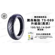 韋德機車精品 騰森輪胎 TS-689 升級 高抓版 100/80-14-54P 適用 GOGORO 2