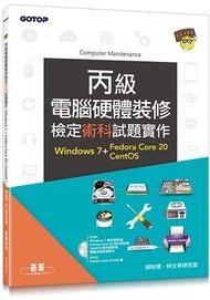 丙級電腦硬體裝修檢定術科試題實作 | Windows 7 + Fedora Core 20 + CentOS