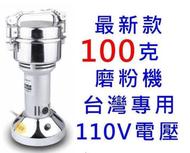 台灣24H現貨 磨粉機100克110V 藥材粉碎機 五穀磨粉機 辛香料磨粉機 藥材磨粉機 研磨機 自己磨胡椒粉最安心