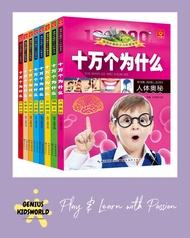 Children Why 100k Encyclopedia Books | 8 sets of books | Kids Early Learning | Ready Stock