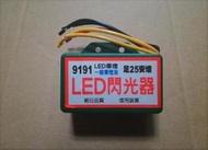 台灣 ASAHI 朝日 LED 9191 閃光器 繼電器 12V 24V 貨車卡車 遊覽車 機車 方向燈