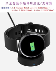 【充電座】三星 SAMSUNG Galaxy Watch Active 1/2 SM-R500/R820/R830 智慧手錶專用座充/充電器-ZW