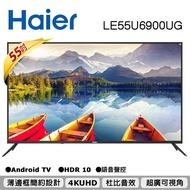 Haier 海爾 55 吋 4KHDR 智慧聯網/智慧聲控 液晶 電視/顯示器 LE55U6900UG