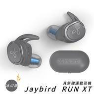 【美國JayBird】RUN XT 真無線運動耳機-冰川銀 自訂等化器 防汗防水 健身運動 耳道式 入耳式 藍芽耳機
