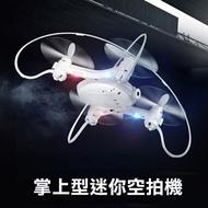 加強防護 掌上型氣壓定高 六軸陀螺儀 防碰撞 wifi鏡頭 迷你遙控飛機 空拍機