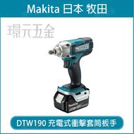 雙12購物節 MAKITA 牧田 DTW190 充電式衝擊套筒板手 18V DTW190Z【璟元五金】