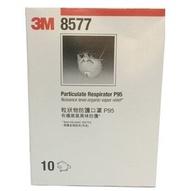 ~好防護~ 3M P95口罩 8577 保證新品 10個/盒 活性碳可消除異味 3M 8577 P95活性碳口罩