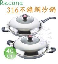 【Recona】頂級316不鏽鋼中華 (單柄/雙耳兩種款式) 炒鍋~~40cm《刷卡分期+免運》