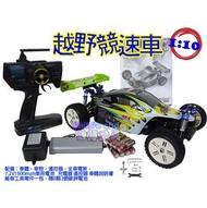 恰得玩具  最新版 2.4G 1/10 四輪驅動4WD專業遙控競速越野車-沙灘車~RTR套裝全配備-