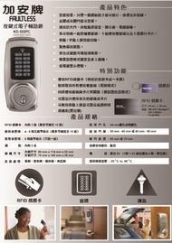 『寰岳五金』KD-502PC 加厚45-60 加安牌 按鍵式電子輔助鎖 三合一鎖 卡片按鍵鑰匙 電子鎖G2X2D01AC