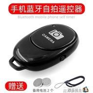手機藍芽自拍遙控器通用OPPO蘋果vivo小米華為魅族無線按鈕拍照器