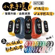 小米手環6 NFC版 送彩色錶帶及保護貼 小米智能手環 運動手環 血氧偵測 心率監測 台灣保固一年