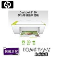 ▲送咖啡卷▼ HP DeskJet 2130 多功能噴墨事務機 (DJ2130 ) 加購墨水登錄再送7-11$100