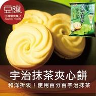 【豆嫂】日本零食 和洋折衷 宇治抹茶夾心餅乾