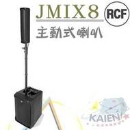 公司貨 RCF EVOX JMIX8 主動式喇叭 立柱型喇叭 外廠喇叭 街頭藝人 可攜帶 凱恩音樂教室