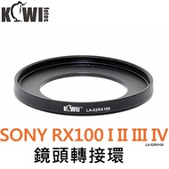 【Kiwifotos】索尼Sony副廠RX100系列相機轉接環套筒LA-52RX100(適II III IV V VA M2 M3 M4 M5)