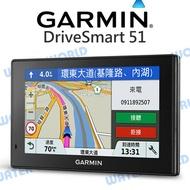 【GARMIN】Garmin DriveSmart 51 GPS 衛星導航 行旅領航家 公司貨
