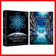 【書籍】現貨 茂琳聖哲曼《阿卡西記錄》黃裳元吉+超越生命之花