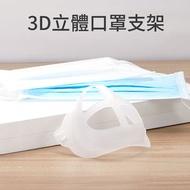 GreatWallELE - 3D立體口罩支架 增加透氣 循環使用 可水洗 透氣內託 不貼嘴鼻 支撐