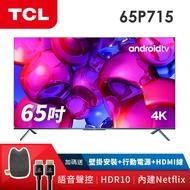 TCL 65吋4K HDR 安卓聯網液晶顯示器 65P715