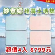 妙煮婦珪藻土地墊粉紅色*2+粉藍色*2