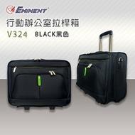 EMINENT 雅仕16.5吋 V324-17 商務旅行箱 拉桿箱 電腦箱 旅行箱 商務箱 柚子先生