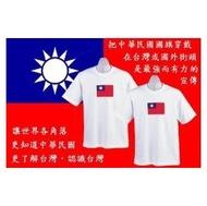 [台灣紀念T-Shirt ] 中華民國國旗--白色---台灣國旗T恤
