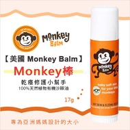 ✿蟲寶寶✿【美國 Monkey Balm】蚊蟲咬 皮膚乾癢 修護小幫手 舒緩濕疹 Monkey棒 - 隨身裝 17g