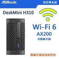 【免運現貨】DeskMini H310  (內含主機板、變壓器、機殼) Wifi 6 AX200