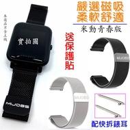 免運 米動手錶 磁吸錶帶 米動青春版 不銹鋼 金屬錶帶 AMAZFIT Mijobs 米布斯 小米 替換腕帶 替換錶帶
