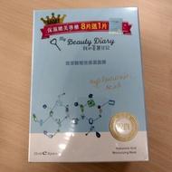 我的美麗日記 玻尿酸極效保濕面膜