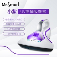 【Mr.Smart】小紫智能UV紫外線HEPA除蹣吸塵機