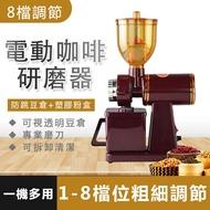 【土城現貨】咖啡磨豆機【快速出貨】110V BSMI認證 電動咖啡磨豆機 研磨器 8檔可調粗細 磨粉器 粉碎機 磨粉機