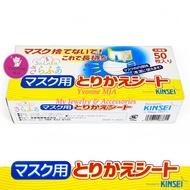 *Yvonne MJA* 日本製 日本口罩內墊 清潔墊片 盒裝50入 口罩內墊 保潔墊 日本口罩 墊片 口罩襯墊 現貨