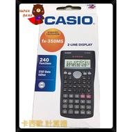 卡西歐CASIO計算機 FX-350MS 計算機工程用 攜帶型 國家考試機型計算機 【RA0477】 卡西歐計算機