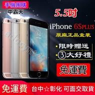 原廠盒裝Apple iPhone 6S Plus 16G 64G(送行動電源+鋼化膜+空壓殼) 5.5吋6S+ 全新庫存