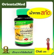 ขาวละออ ยาห้ารากสกัด ชนิดเม็ด 5 Roots Herbal Extract KLO